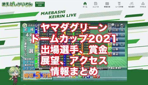 ヤマダグリーンドームカップ2021(前橋競輪F1)の予想!速報!出場選手、賞金、展望、アクセス情報まとめ