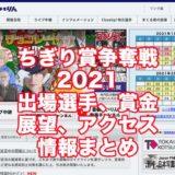 ちぎり賞争奪戦2021開設71周年記念(豊橋競輪G3)アイキャッチ