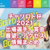 チャリロト杯2021(奈良競輪F1)アイキャッチ