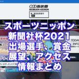 スポーツニッポン新聞社杯2021(西武園競輪F1)アイキャッチ
