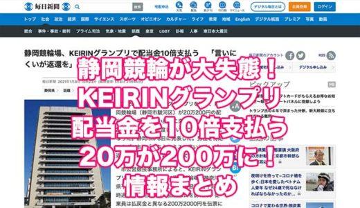 静岡競輪場が大失態!誤ってKEIRINグランプリ配当金を10倍支払う!20万が200万に!静岡競輪場の情報まとめ