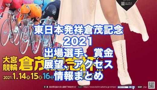 東日本発祥倉茂記念杯2021東日本発祥72周年(大宮競輪G3)の予想!速報!出場選手、賞金、展望、アクセス情報まとめ