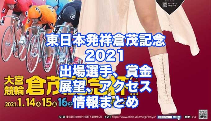 東日本発祥倉茂記念杯2021東日本発祥72周年(大宮競輪G3)アイキャッチ