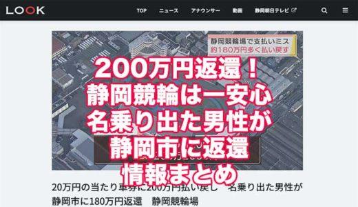 静岡競輪200万円返還!誤ってKEIRINグランプリ配当金を10倍支払うも返還!名乗り出た男性が静岡市に180万円返還!静岡競輪場の情報まとめ