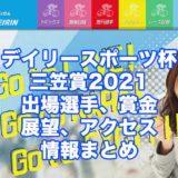 デイリースポーツ杯三笠賞2021(奈良競輪F1)アイキャッチ