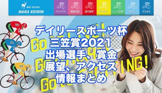デイリースポーツ杯三笠賞2021(奈良競輪F1)の予想!速報!出場選手、賞金、展望、アクセス情報まとめ
