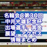 名輪会C第30回中井光雄記念杯2021(向日町競輪F1)アイキャッチ