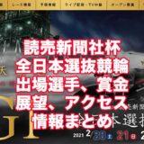 読売新聞社杯全日本選抜競輪2021(川崎競輪G1)アイキャッチ