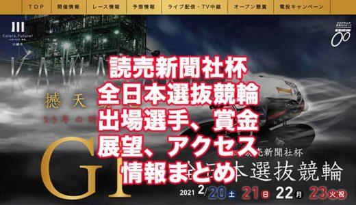 読売新聞社杯全日本選抜競輪2021(川崎競輪G1)の予想!速報!出場選手、賞金、展望、アクセス情報まとめ