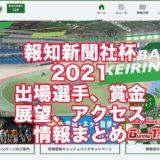 報知新聞社杯2021(前橋競輪F1)アイキャッチ