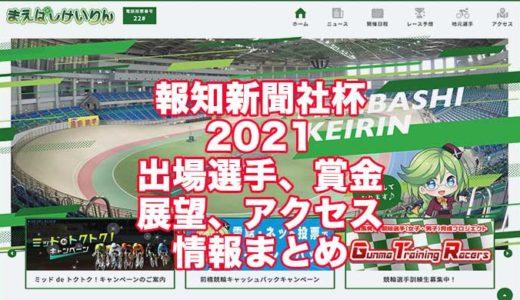 報知新聞社杯2021(前橋競輪F1)の予想!速報!出場選手、賞金、展望、アクセス情報まとめ