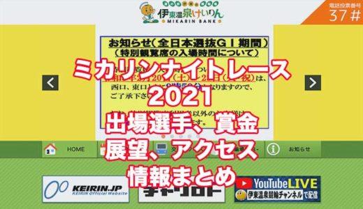 ミカリンナイトレース2021(伊東競輪F1)の予想!速報!出場選手、賞金、展望、アクセス情報まとめ