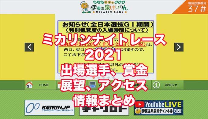 ミカリンナイトレース2021(伊東競輪F1)アイキャッチ