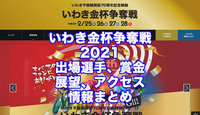 いわき金杯争奪戦2021(いわき平競輪G3)アイキャッチ