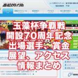 玉藻杯争覇戦2021開設70周年記念(高松競輪G3)アイキャッチ