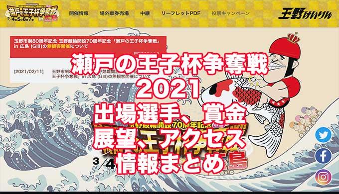 瀬戸の王子杯争奪戦in広島2021(広島競輪G3)アイキャッチ