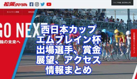 西日本カップエムブレイン杯2021(松坂競輪F1)の予想!速報!出場選手、賞金、展望、アクセス情報まとめ