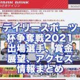 デイリースポーツ杯争奪戦2021(川崎競輪F1)アイキャッチ