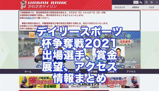 デイリースポーツ杯争奪戦2021(川崎競輪F1)の予想!速報!出場選手、賞金、展望、アクセス情報まとめ
