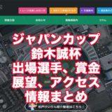 ジャパンカップ鈴木誠杯2021(松戸競輪F1)アイキャッチ