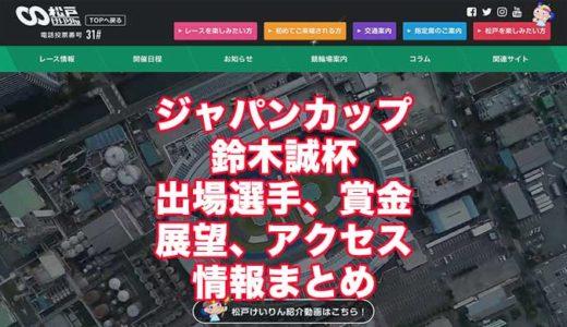 ジャパンカップ鈴木誠杯2021(松戸競輪F1)の予想!速報!出場選手、賞金、展望、アクセス情報まとめ