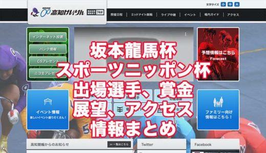 坂本龍馬杯スポーツニッポン杯2021(高知競輪F1)の予想!速報!出場選手、賞金、展望、アクセス情報まとめ