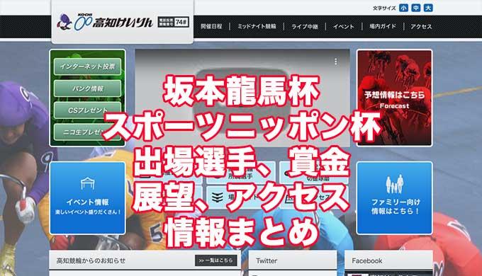 坂本龍馬杯スポーツニッポン杯2021(高知競輪F1)アイキャッチ