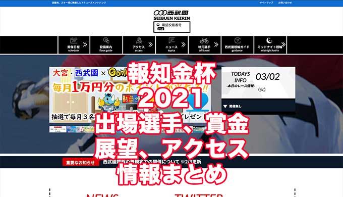 報知金杯2021(西武園競輪F1)アイキャッチ