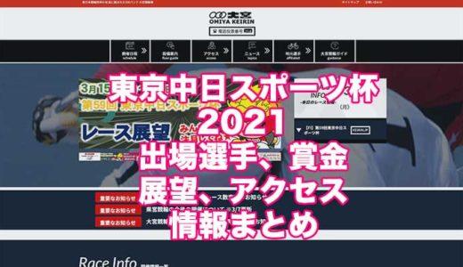 東京中日スポーツ杯2021(大宮競輪F1)の予想!速報!出場選手、賞金、展望、アクセス情報まとめ