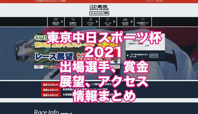 東京中日スポーツ杯2021(大宮競輪F1)アイキャッチ