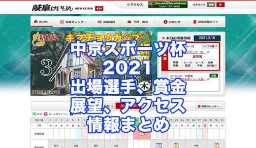 中京スポーツ杯2021(岐阜競輪F1)の予想!速報!出場選手、賞金、展望、アクセス情報まとめ
