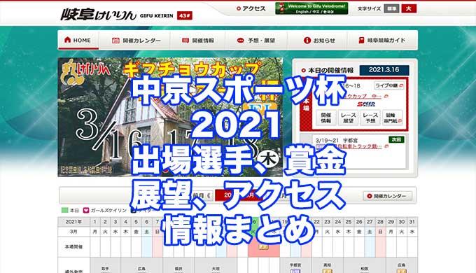 中京スポーツ杯2021(岐阜競輪F1)アイキャッチ