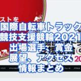 国際自転車トラック競技支援競輪2021(宇都宮競輪G3)アイキャッチ