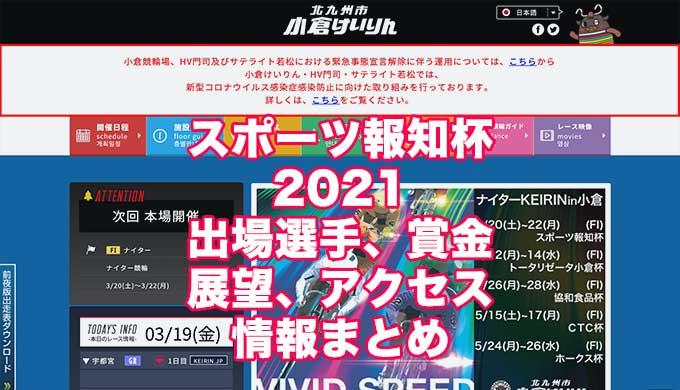 スポーツ報知杯2021(小倉競輪F1)アイキャッチ