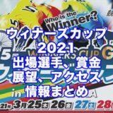 ウィナーズカップ2021(松坂競輪G2)アイキャッチ