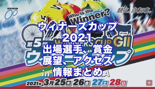 ウィナーズカップ2021(松坂競輪G2)の予想!速報!出場選手、賞金、展望、アクセス情報まとめ