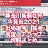 神奈川新聞社杯争奪戦2021(川崎競輪F1)アイキャッチ