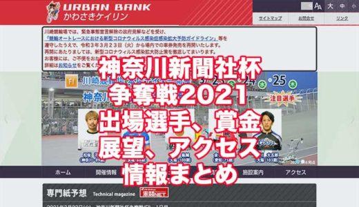 神奈川新聞社杯争奪戦2021(川崎競輪F1)の予想!速報!出場選手、賞金、展望、アクセス情報まとめ