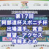 第17回阿部道杯スポニチ杯2021(いわき平競輪F1)アイキャッチ