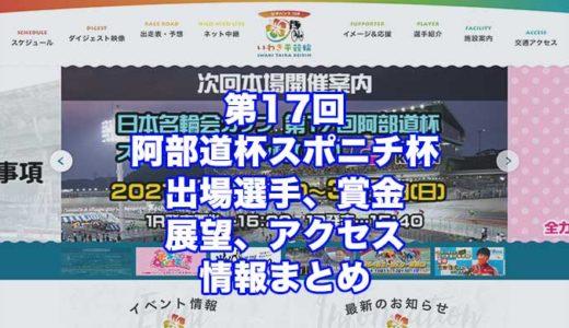 第17回阿部道杯スポニチ杯2021(いわき平競輪F1)の予想!速報!出場選手、賞金、展望、アクセス情報まとめ