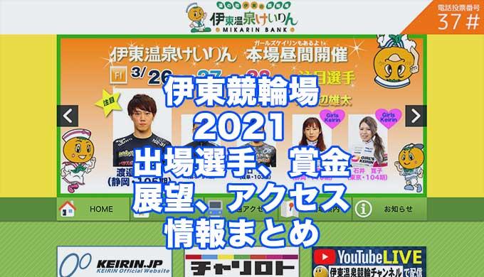 伊東競輪場2021(伊東競輪F1)アイキャッチ