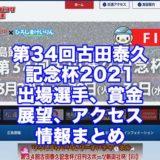 第34回古田泰久記念杯2021(広島競輪F1)アイキャッチ