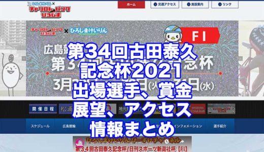 第34回古田泰久記念杯2021(広島競輪F1)の予想!速報!出場選手、賞金、展望、アクセス情報まとめ