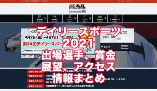 デイリースポーツ賞2021(大宮競輪F1)の予想!速報!出場選手、賞金、展望、アクセス情報まとめ