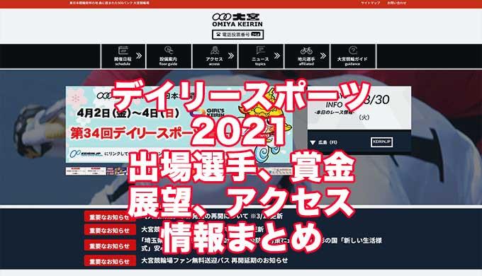 デイリースポーツ賞2021(大宮競輪F1)アイキャッチ