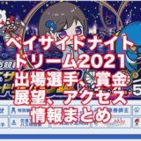 ベイサイドナイトドリーム2021(四日市競輪G3)アイキャッチ