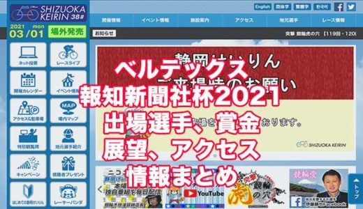 ベルテックス報知新聞社杯2021(静岡競輪F1)の予想!速報!出場選手、賞金、展望、アクセス情報まとめ