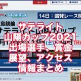 サテライト山陽カップ2021(広島競輪F1)アイキャッチ
