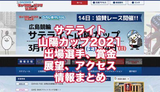 サテライト山陽カップ2021(広島競輪F1)の予想!速報!出場選手、賞金、展望、アクセス情報まとめ