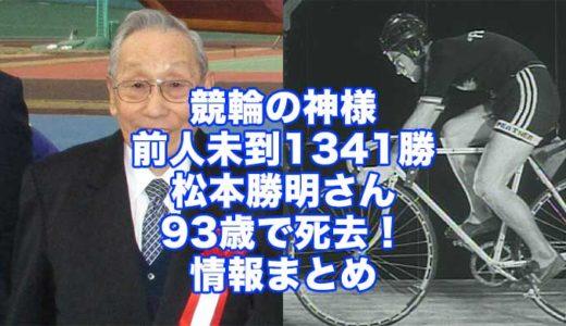 競輪の神様!松本勝明さんが93歳で死去!前人未到の1341勝!競輪創成期の名選手松本勝明さんの情報まとめ